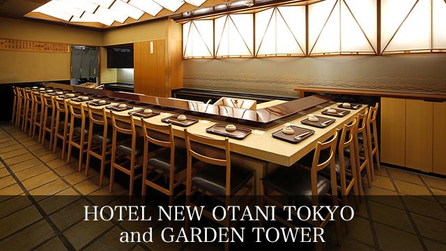 HOTEL NEW OTANI TOKYO and GARDEN TOWER